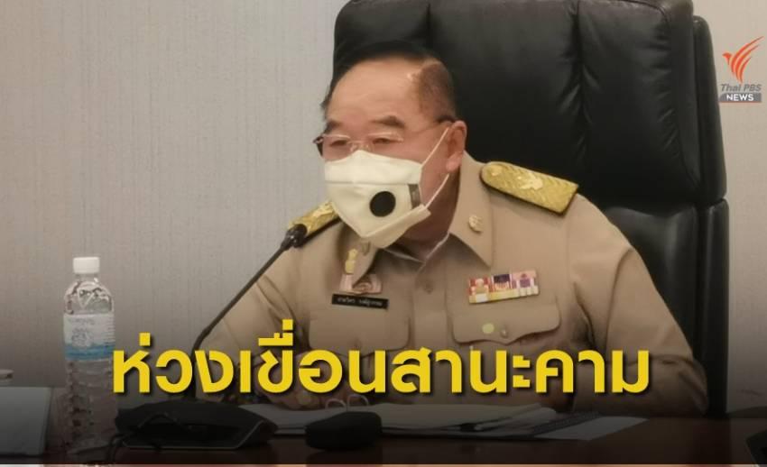 รองนายกฯห่วงเขื่อนสานะคามประเทศลาว กระทบคนไทยริมน้ำโขง