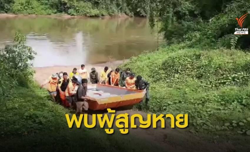 พบแล้ว! ร่างนักท่องเที่ยวสูญหายจมแม่น้ำแควน้อย