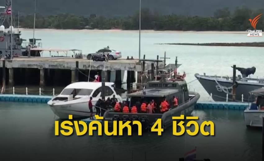 ค้นพบผู้สูญหายเหตุเรือเฟอร์รีล่มเพิ่ม 2 คน  กัปตันเรือเสียชีวิต