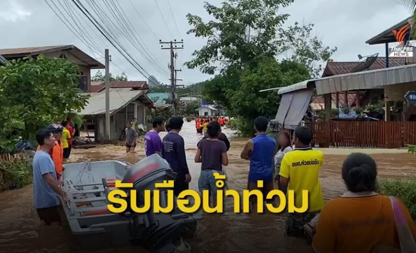 """พายุ """"ซินลากู"""" อ่อนกำลังลง เตือนฝนยังตกหนัก 44 จังหวัด"""