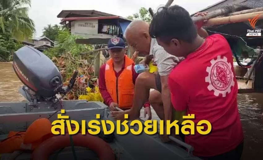นายกฯ สั่งการผู้ว่าฯเลย เร่งช่วยชาวบ้านน้ำท่วม
