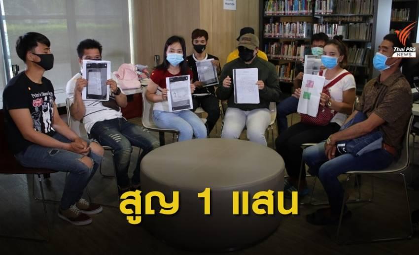 หญิงอ้างเป็นนายหน้าหลอกต่อวีซ่าทำงานในไทย