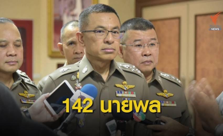 ก.ตร.แต่งตั้งนายพลตำรวจ 142 ตำแหน่ง จับตานายพลใหม่ 77 คน