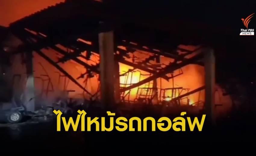 เพลิงไหม้รถกอล์ฟกว่า 70 คัน เสียหายกว่า 50 ล้าน