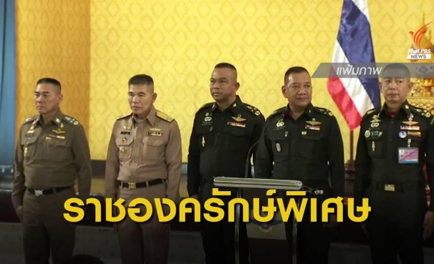 """โปรดเกล้าฯ """"ทหาร-ตำรวจสัญญาบัตร"""" เป็นราชองครักษ์พิเศษ"""