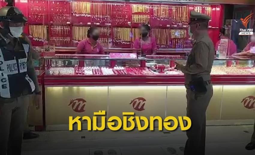 เร่งหา! ผู้ก่อเหตุชิงสร้อยทองหนัก 3 บาท กลางห้างฯ นครชัยศรี