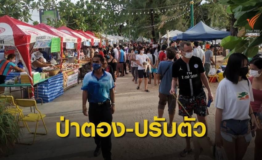 """""""หาดป่าตอง"""" เปลี่ยนลุค รับไทยเที่ยวไทย รอวันรับต่างชาติ"""