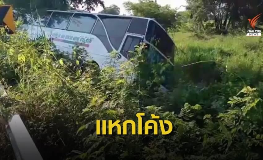 ระทึก! รถบัสทัศนศึกษาแหกโค้ง นร.บาดเจ็บ 14 คน