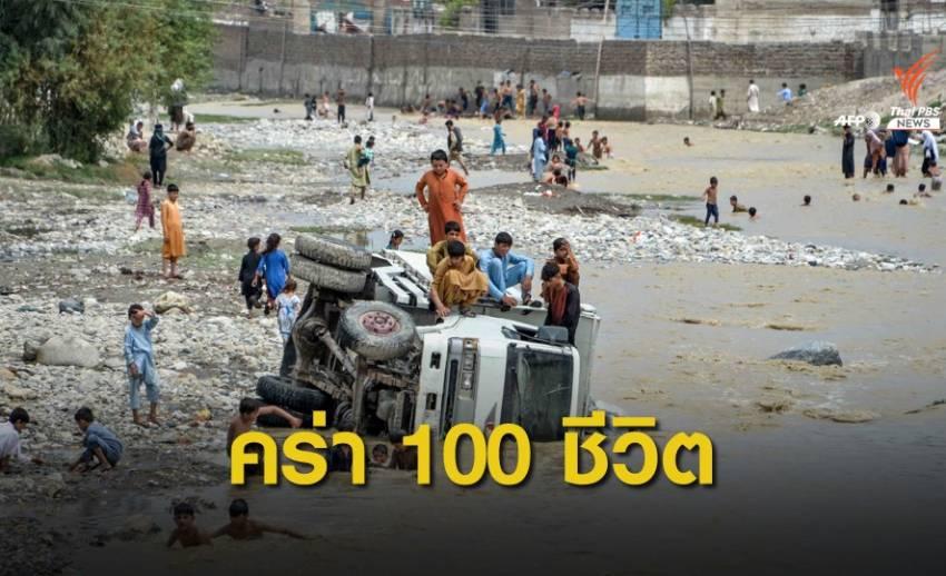 ฝนถล่ม! น้ำท่วมฉับพลันในอัฟกานิสถาน ตายอย่างน้อย 100 คน