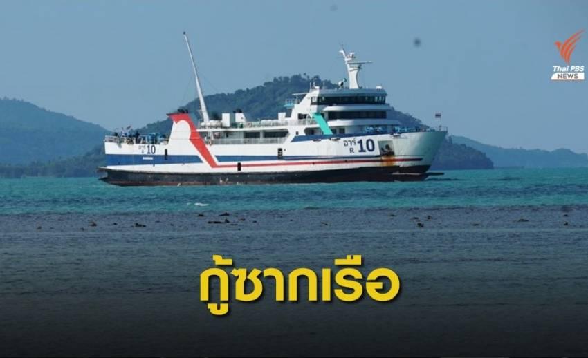 """""""ราชาเฟอร์รี่"""" ยืนยันขยะ 90 ตันในเรือที่ล่มยังไม่แตกกระจาย"""