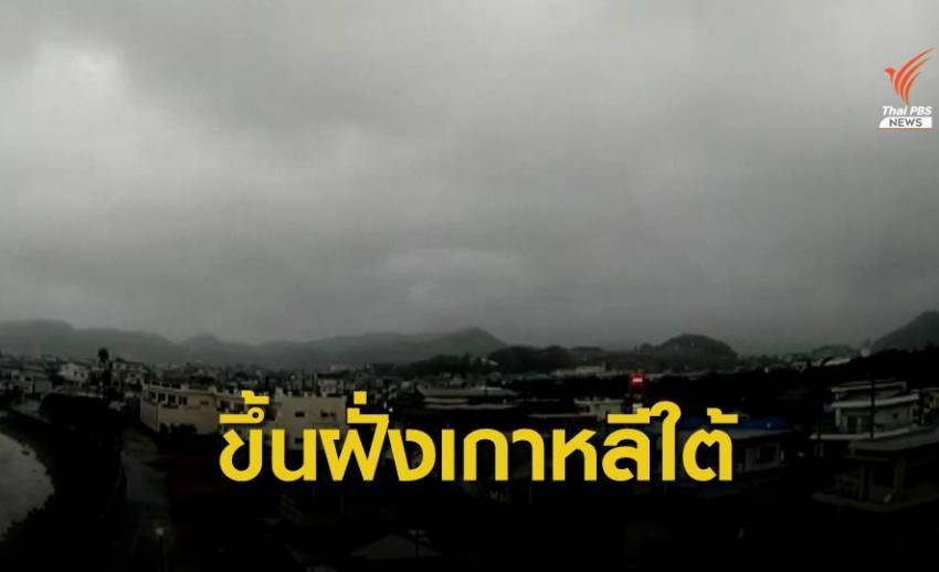 """ไต้ฝุ่น """"ไห่เฉิน"""" พัดขึ้นฝั่งเกาหลีใต้ ไฟดับ-ระงับเที่ยวบิน"""