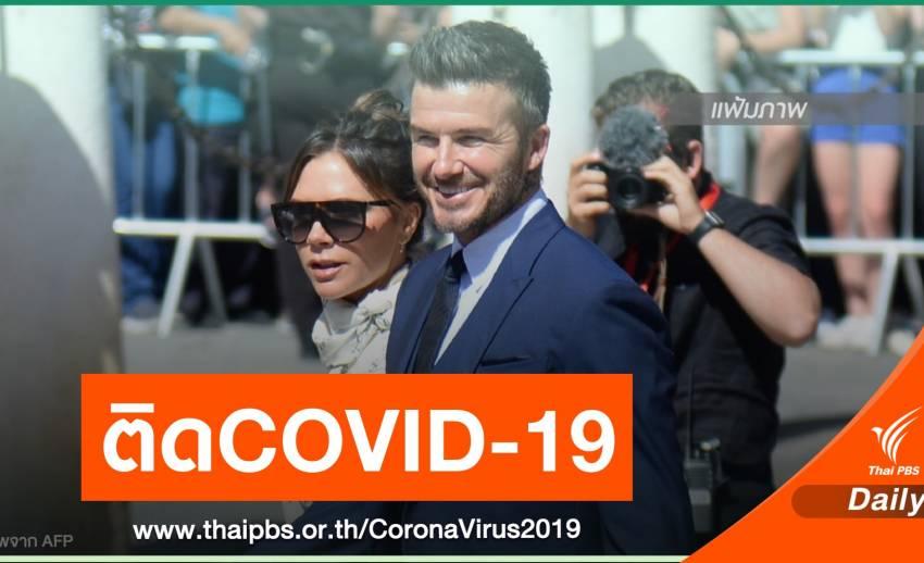 """สื่อนอกตีข่าว """"เบ็คแฮม - วิคตอเรีย """" ติดเชื้อ COVID-19"""