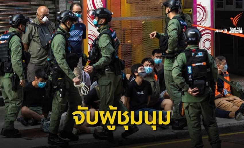 ตำรวจฮ่องกงจับผู้ชุมนุม 290 คน ค้านเลื่อนเลือกตั้ง