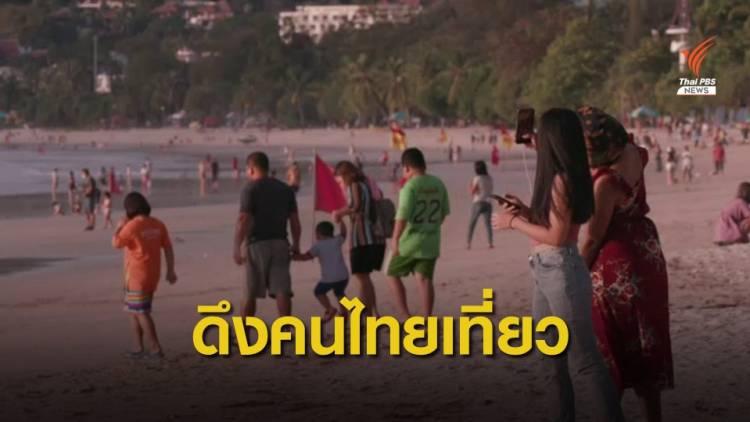ภูเก็ตปรับตัว ดึงคนไทยเที่ยว จัดลดราคา-ลบภาพของแพง