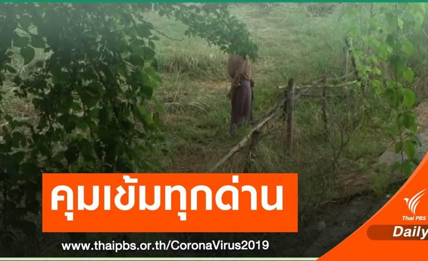 คุมเข้มชายแดนไทย สกัดแรงงานลอบเข้าเมือง ป้องกัน COVID-19