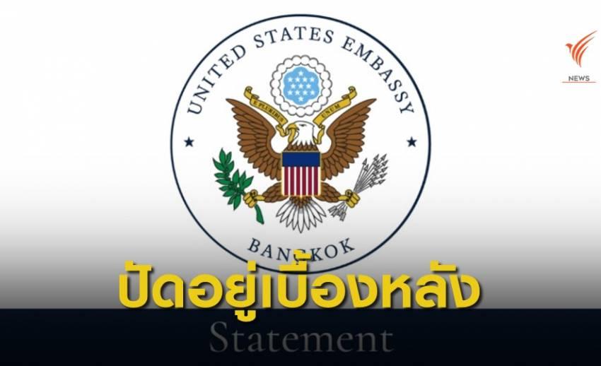 สถานทูตสหรัฐฯ แถลงยืนยันไม่ได้จ่ายเงินหนุนชุมนุม