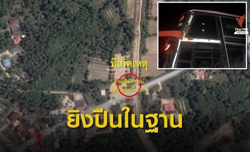 สั่งปลดทหารพรานคลั่งยิงปืนในฐานฯ รถบัสขับผ่านถูกลูกหลง