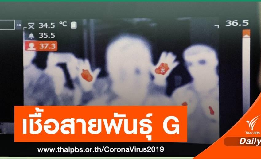 เร่งหาที่มา! ผู้ต้องขังใหม่ติด COVID-19 ในไทย