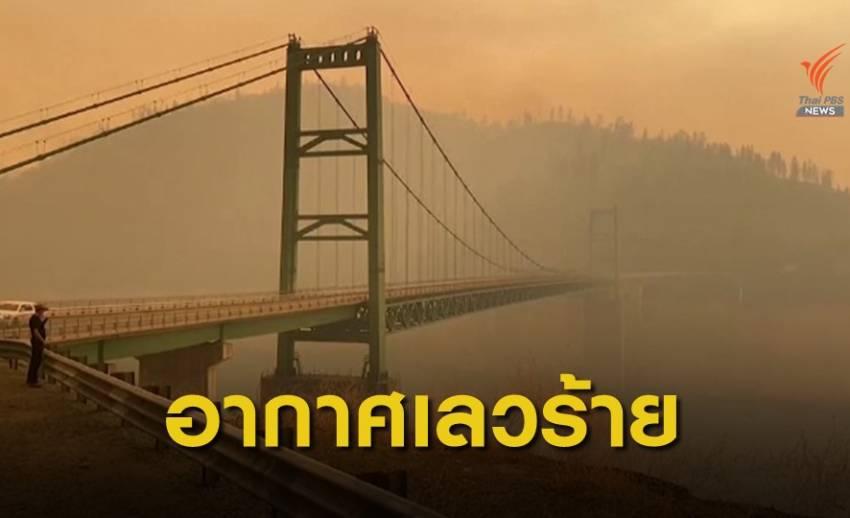 ไฟป่าในสหรัฐฯ ทำคุณภาพอากาศเลวร้าย