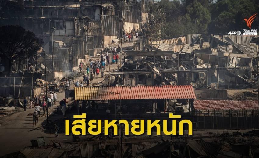ไฟไหม้ค่ายผู้อพยพใหญ่สุดในกรีซ หมื่นชีวิตไร้ที่อยู่