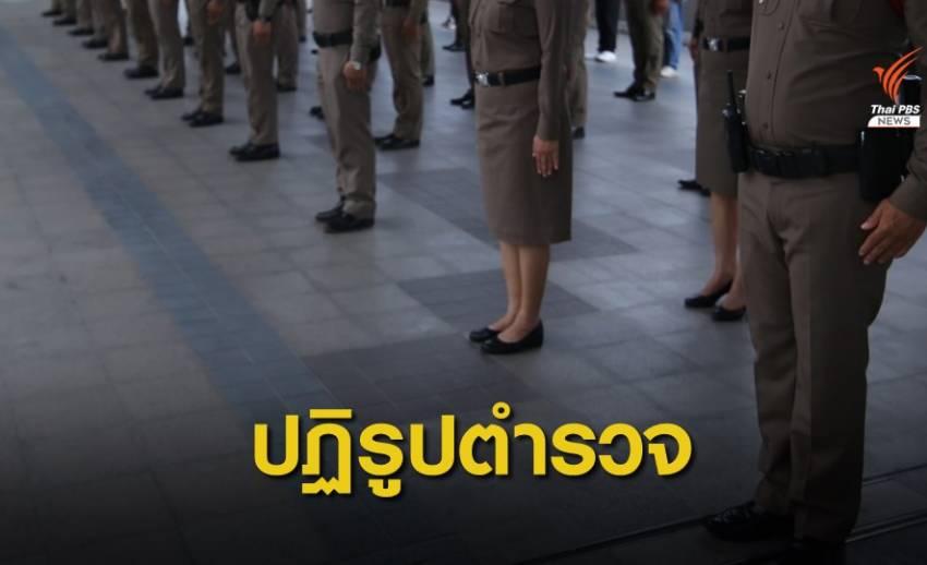 เปิด 14 ข้อสังเกต สตช.ค้าน พ.ร.บ.ตำรวจฯ
