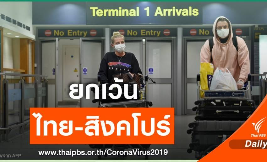 """ปลดล็อก """"ไทย-สิงคโปร์"""" เดินทางเข้าอังกฤษไม่ต้องกักตัว"""