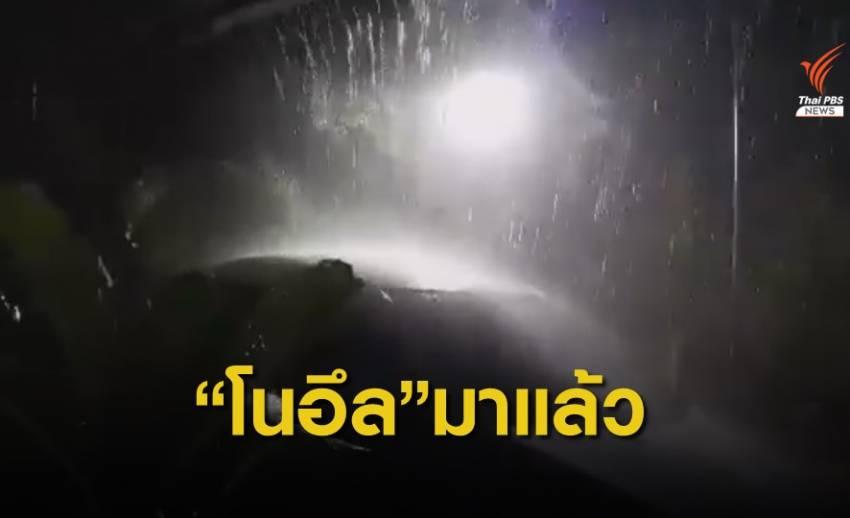 """""""โนอึล"""" เริ่มเข้าไทยฝนถล่มหนักภาคอีสาน"""