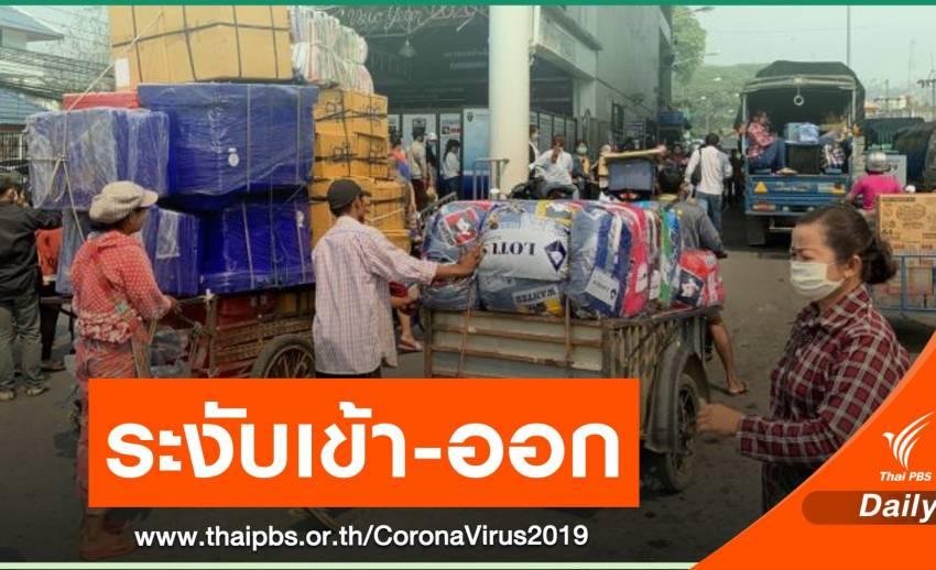 """""""ตาก"""" คุมเข้มผ่านแดน รถส่งสินค้าเมียนมาเข้าไทยได้แค่คนขับ"""
