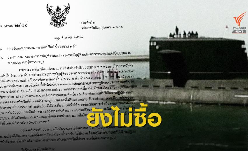 """กองทัพเรือขอลดงบฯ ปี 64 ซื้อ """"เรือดำน้ำ"""" เหลือ 0 ล้านบาท"""