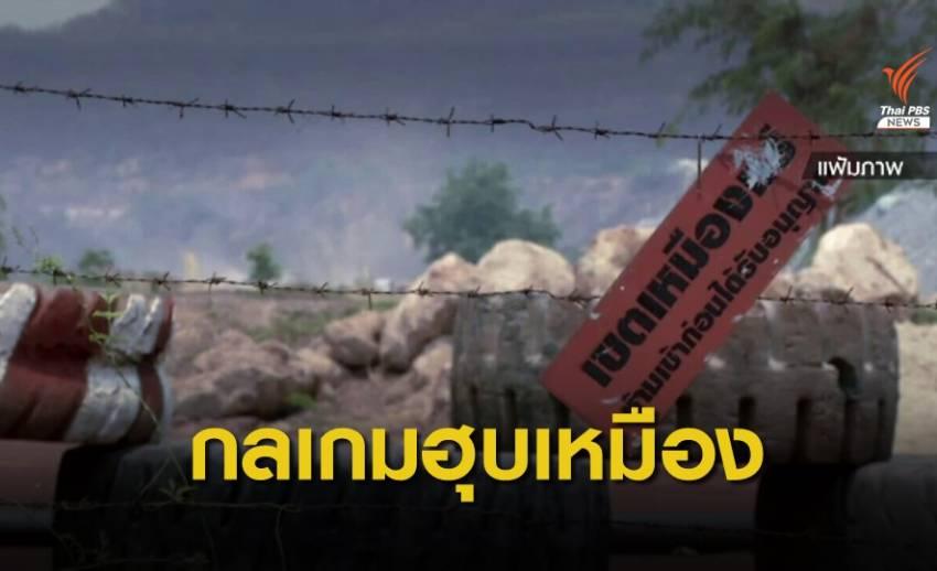 "THE EXIT : กลเกม ""ทุนไทย-ต่างชาติ"" ฮุบเหมืองทองอัครา"
