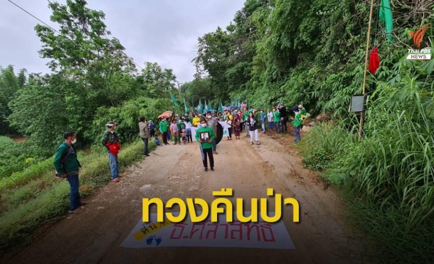 """ชาวบ้านบุกยึดเหมืองหินปูน ทวงป่าชุมชน """"ภูผาฮวก"""""""