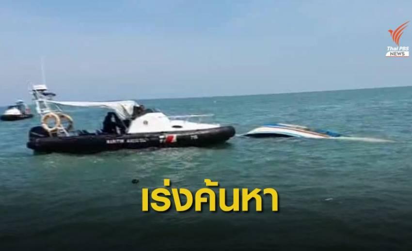 ระทึก! ประมงไทยลักลอบหาปลาน่านน้ำมาเลเซีย ถูกชนสูญหาย 1 คน