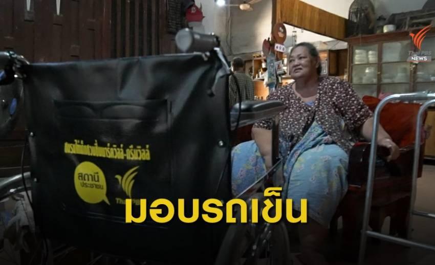 มอบรถเข็นให้หญิงวัย 62 ปี เป็นเบาหวานเดินลำบาก