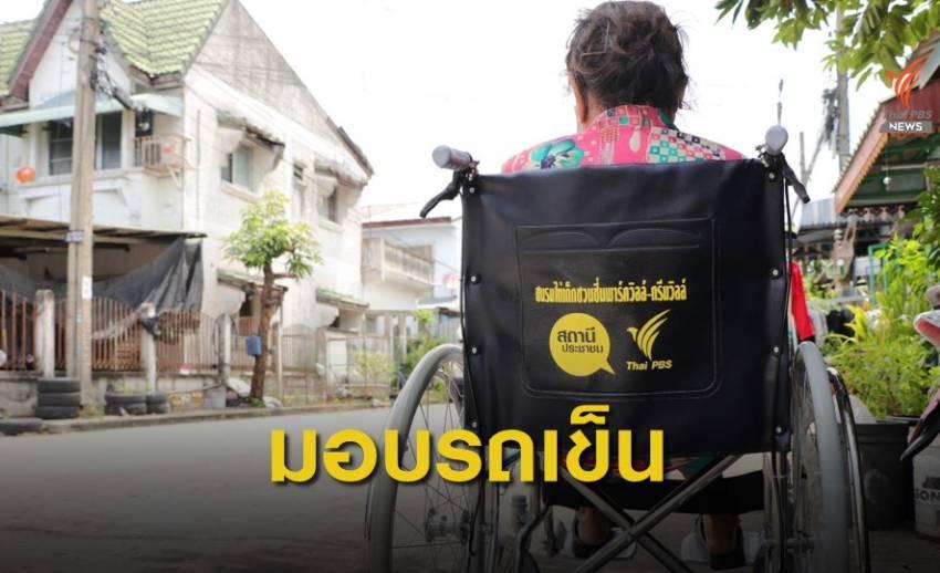สองครอบครัวพิการและยากไร้  ขอรถเข็นคนพิการ
