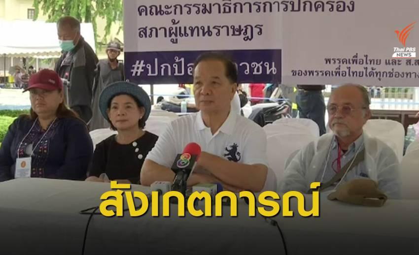 """""""เพื่อไทย"""" ร่วมสังเกตการณ์-เปิดศูนย์อำนวยการประชาชน"""