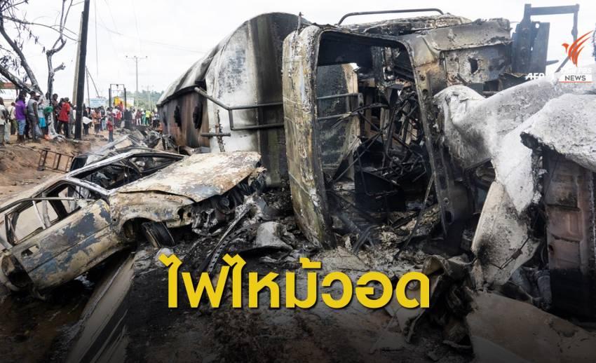 รถบรรทุกน้ำมันระเบิดกลางถนนที่ไนจีเรีย ตายอย่างน้อย 28 คน