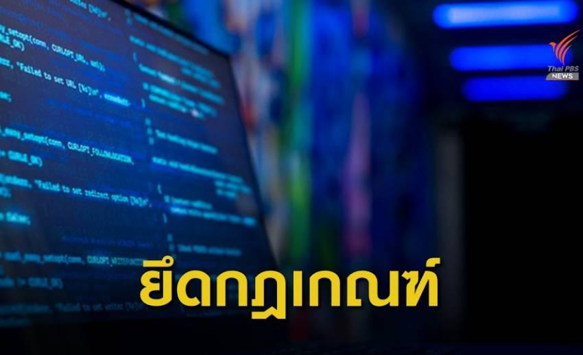 สมาคมธนาคารไทยยืนยันทุกธนาคารปฏิบัติตาม ปปง.เคร่งครัด