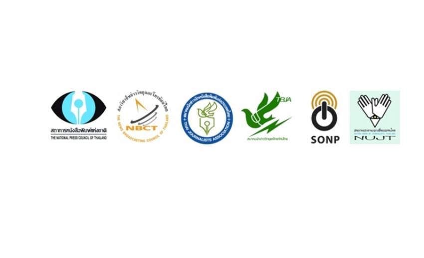 แถลงการณ์ร่วม 6 องค์กรวิชาชีพ เรื่อง การรายงานข่าวในสถานการณ์การชุมนุม