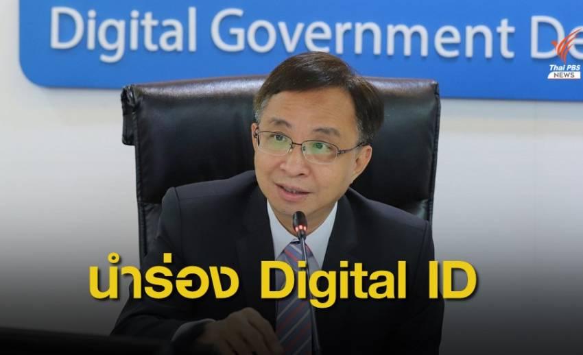 9 หน่วยงานรัฐ นำร่องใช้ Digital ID ลดซ้ำซ้อนพิสูจน์ตัวตน