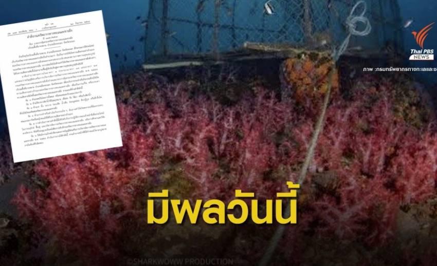 """เริ่มคุ้มครอง """"เกาะพยาม"""" ฉายามัลดีฟเมืองไทย"""