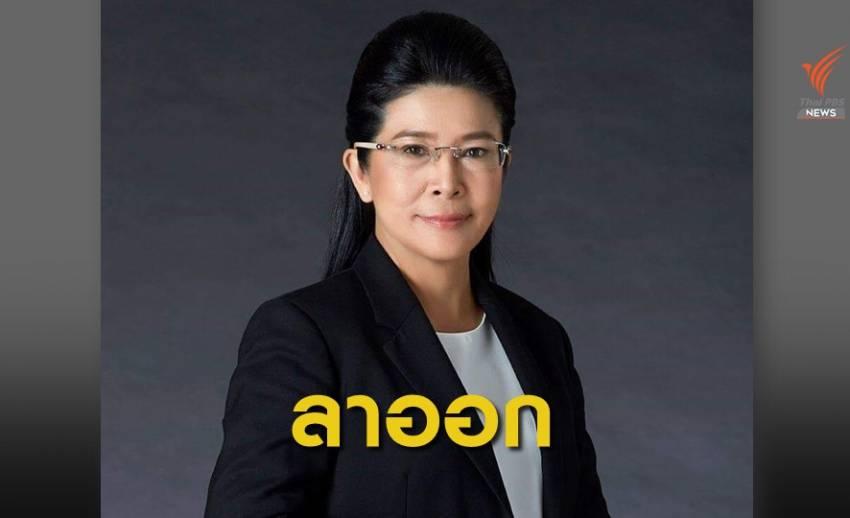 คุณหญิงสุดารัตน์ ประกาศลาออก ปธ.ยุทธศาสตร์พรรคเพื่อไทย