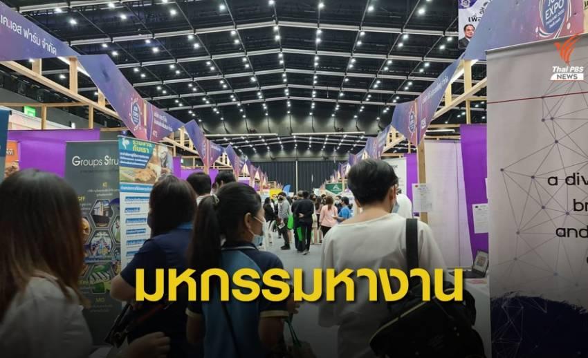"""นศ.จบใหม่ลุยหางานใน """"JOB EXPO THAILAND 2020"""""""