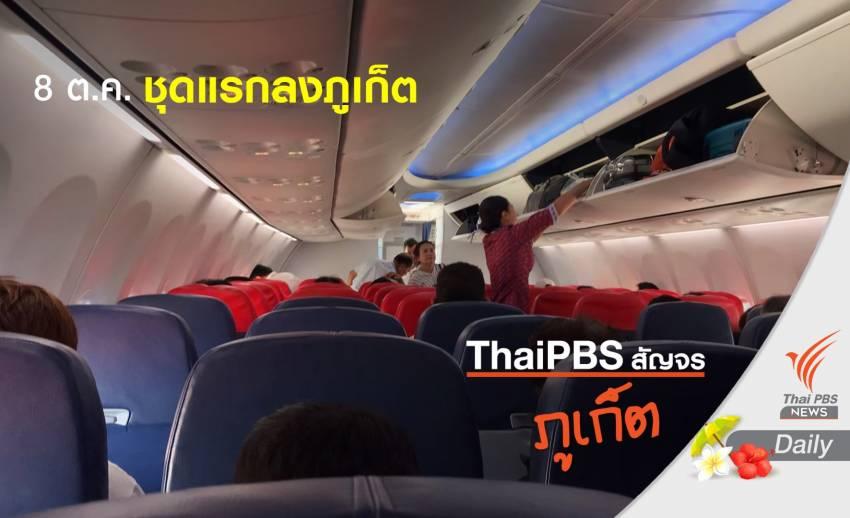 เที่ยวบินแรกนักท่องเที่ยวจีนเข้าไทย 8 ต.ค.นี้