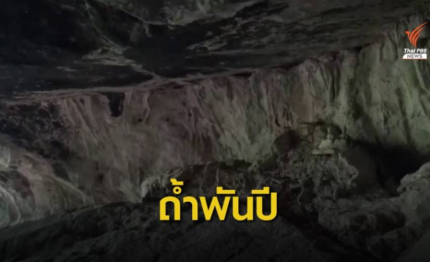 ทีมสำรวจค้นพบถ้ำยุคก่อนประวัติศาสตร์ อายุ 3,000 ปี