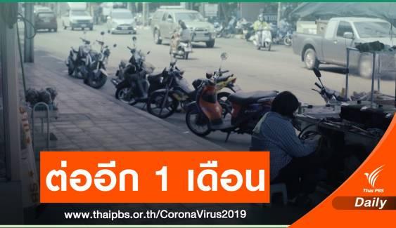 ศบค.ต่อ พ.ร.ก.ฉุกเฉินฯ 1 เดือน - คลายล็อกรับต่างชาติเข้าไทย