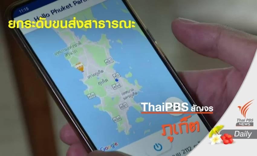 """ภูเก็ตผุดแอปพลิเคชัน """"Hello Phuket"""" ยกระดับขนส่งสาธารณะ"""