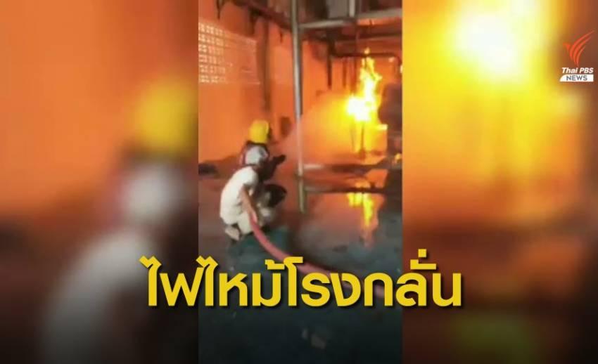 ระทึก! ไฟไหม้โรงงานกลั่นน้ำมันเก่า เสียชีวิต 2 คน