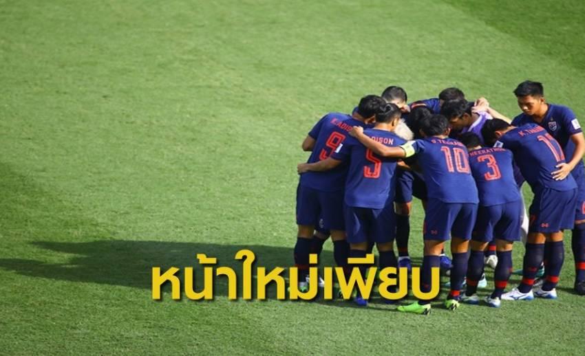 อากิระ นิชิโนะ ประกาศรายชื่อนักเตะทีมชาติไทยมีนักเตะหน้าใหม่ 13 คน