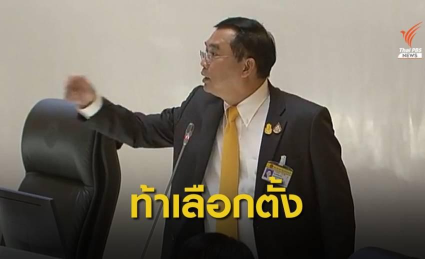 """สั่งห้าม! """"ประยุทธ์"""" ลาออก ชี้ทำลายระบอบประชาธิปไตย"""