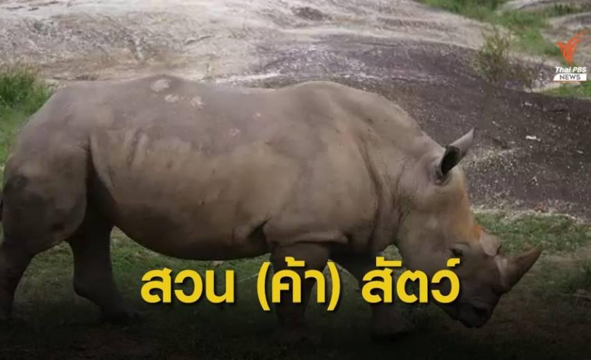 THE EXIT : แกะรอยสวน (ค้า) สัตว์
